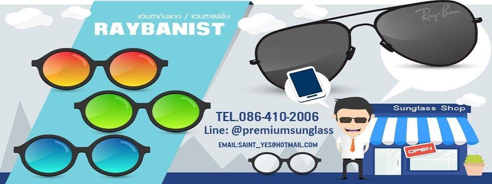 จำหน่ายแว่นตากันแดด แว่นแฟชั่น กรอบแว่น รับตัดแว่นสายตา แว่นกรองแสง ราคาถูก ทั้ง ปลีก-ส่ง