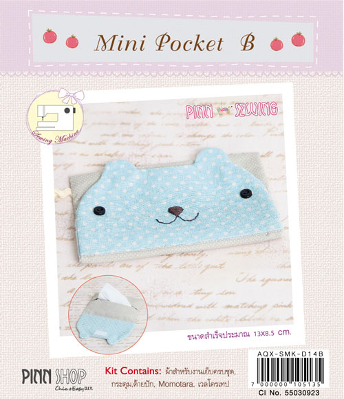 Mini Pocket B (หมี)