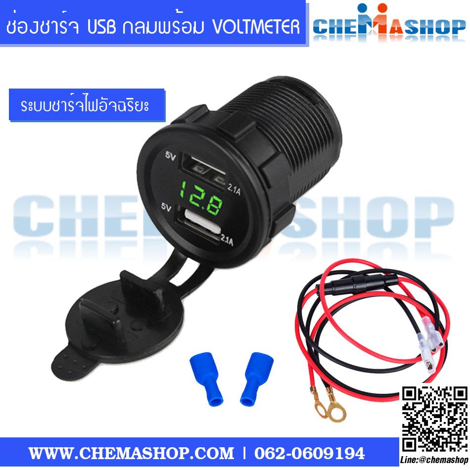 2 in 1 ช่องชาร์จ USB กันน้ำพร้อม Voltmeter ไฟสีเขียว