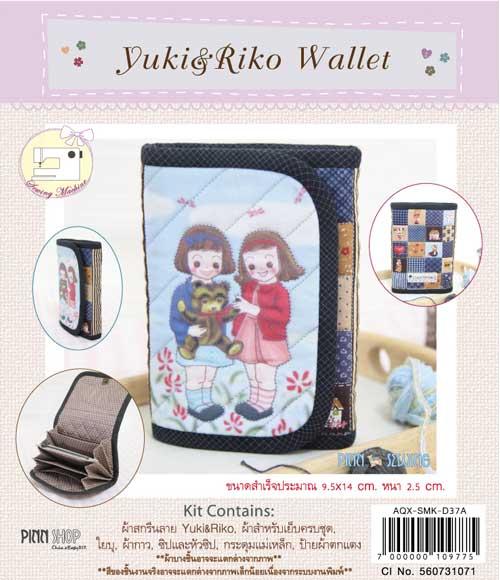 Yuki & Riko Wallet
