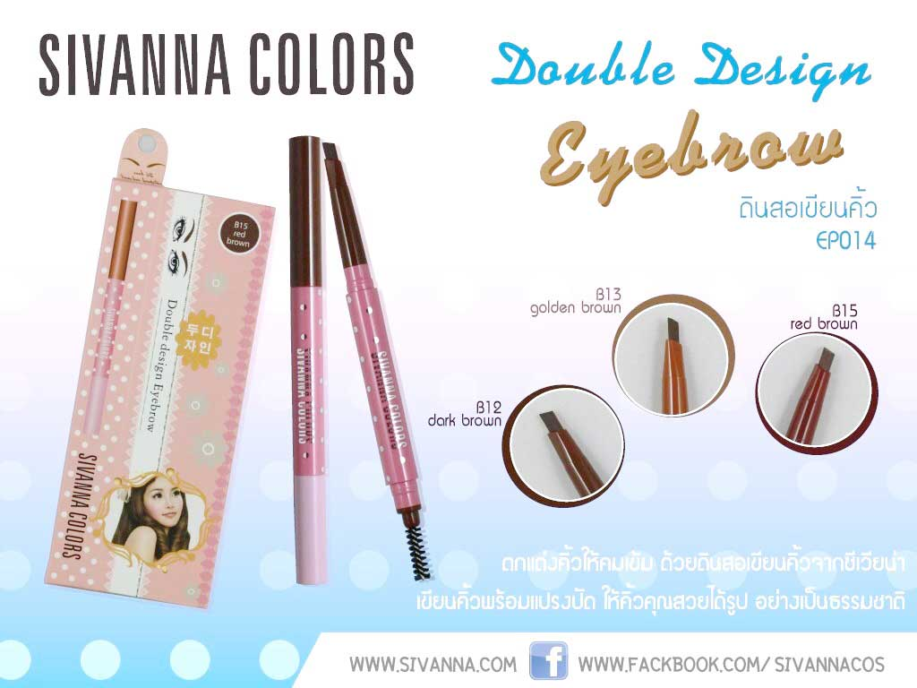 Automatic Eyebrow Sivanna ดินสอเขียนคิ้ว สิวันนา