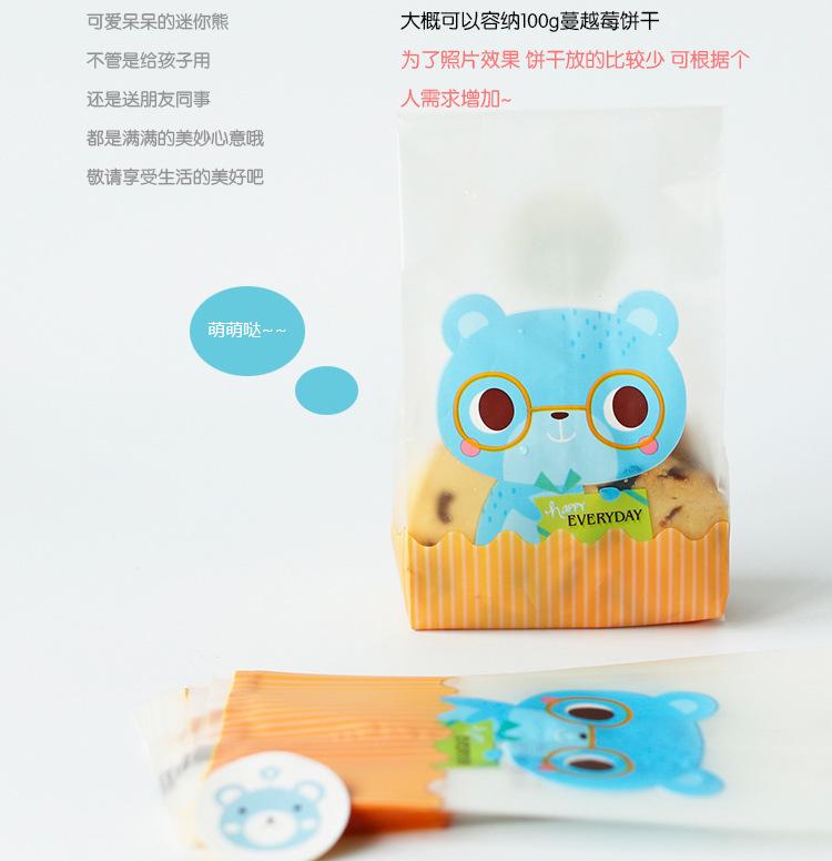 ถุงเบเกอรี่ แบบจีบข้าง รูปหมีสีฟ้า 100 ใบ/ห่อ