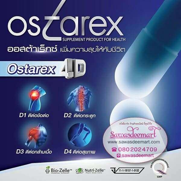 OSTAREX ออสต้าเร็กซ์ อาหารเสริมบำรุงข้อ ลดอาการปวดเข่า ข้อ กระดูก