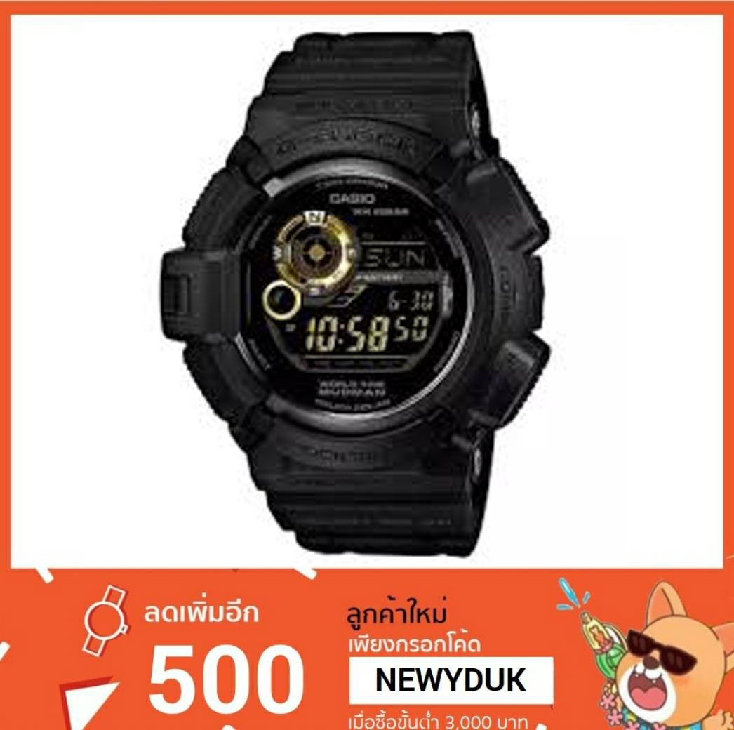 GShock G-Shockของแท้ ประกันศูนย์ G-9300GB-1 จีช็อค นาฬิกา ราคาถูก ราคาไม่เกิน เจ็ดพัน