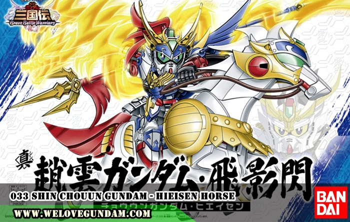 033 SHIN CHOUUN GUNDAM - HIEISEN HORSE