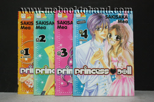 Princess Doll 1-4 จบ