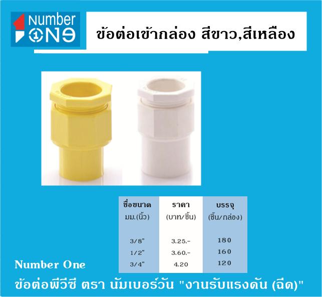 ข้อต่อเข้ากล่อง (สีขาว,สีเหลือง) ขนาด 1/2 (160ตัว/ลัง)