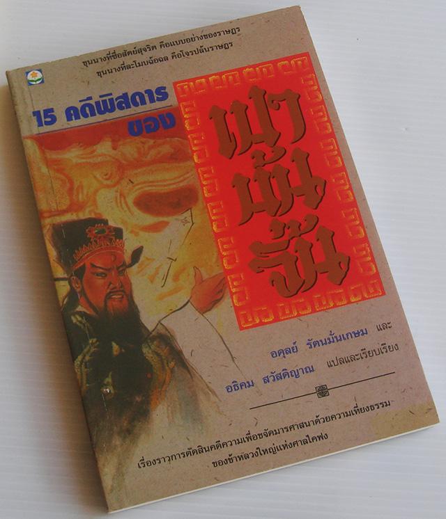 15 คดีพิสดารของเปาบุ้นจิ้น / อดุลย์ รัตนมั่นเกษม, อธิคม สวัสดิญาณ