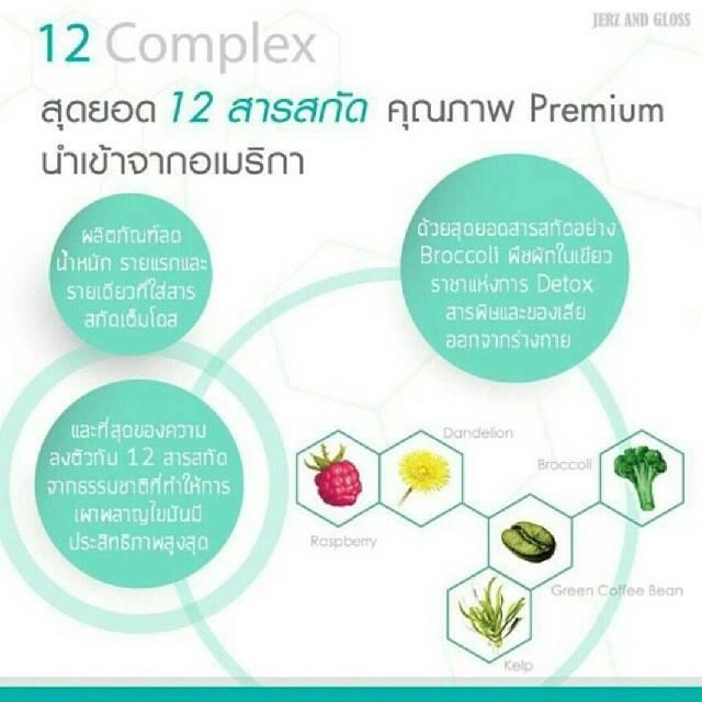 12 Complex อาหารเสริมลดน้ำหนัก จุ๋ย วรัทยา ของแท้ราคาถูก ปลีก/ส่ง โทร 089-778-7338-088-222-4622 เอจ