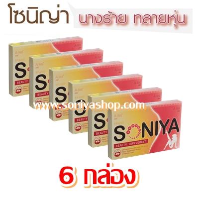 อาหารเสริม SONIYA A-liss โซนิญ่า เอลิส 6 กล่อง ส่งฟรี EMS