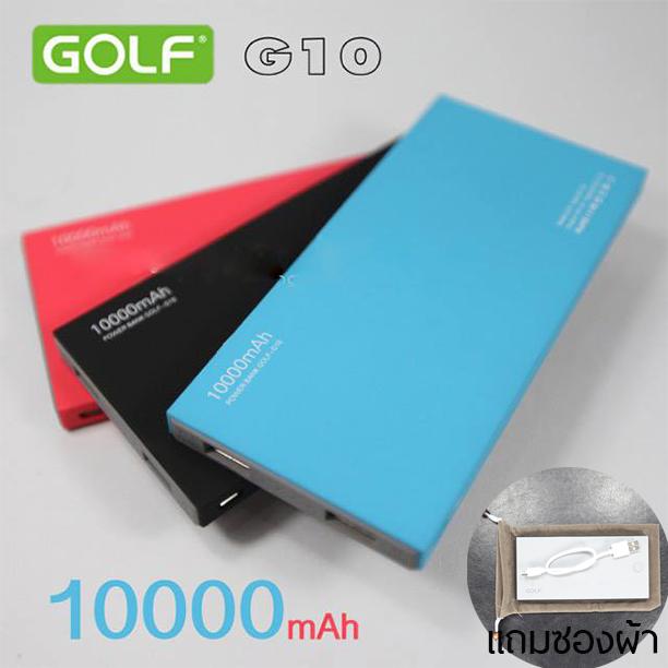 แบตสำรอง powerbank GOLF G10 10000mah ราคา 480 บาท