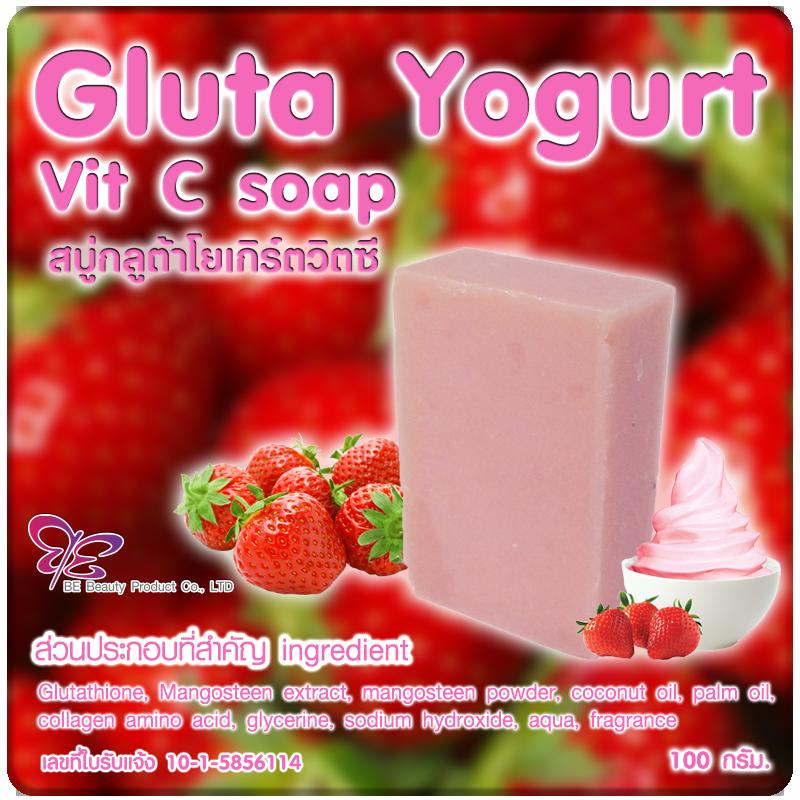 สบู่กลูต้าโยเกิร์ตวิตซี Gluta Yogurt Vit C soap ขนาด 100 กรัม ขายส่ง