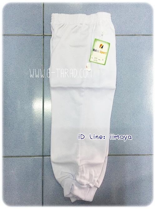 กางเกงวอล์มขายาว ขาจั๊ม สีขาว เด็ก