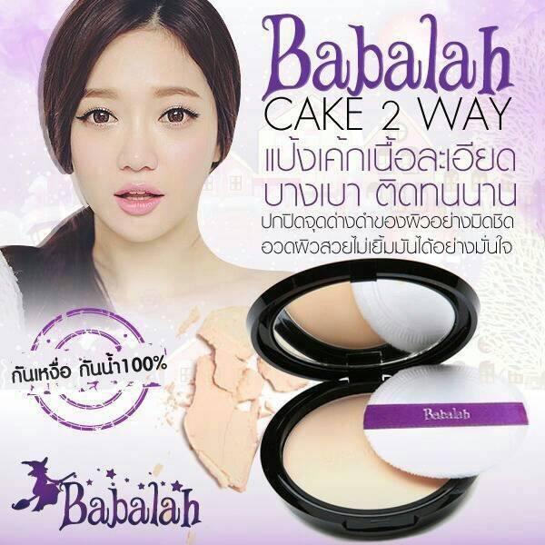 แป้งเค้กทูเวย์ บาบาร่า Babalah Cake 2 Way กันเหงื่อกันน้ำ100% (ตลับจริง)