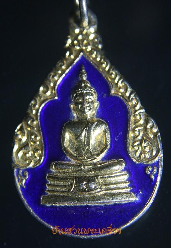 เหรียญหลวงพ่อโสธร2525 กะไหล่ทองลงยาเก่า ฉลองกรุงรัตนโกสินทร์200ปี
