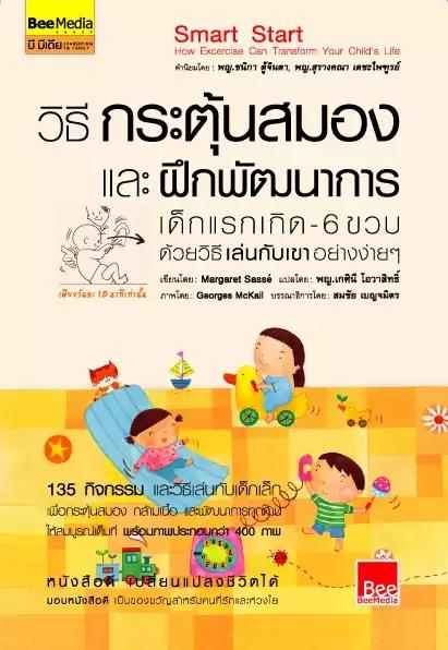 วิธีกระตุ้นสมอง และฝึกพัฒนาการ เด็กแรกเกิด-6 ขวบ ด้วยวิธี เล่นกับเขา อย่างง่ายๆ