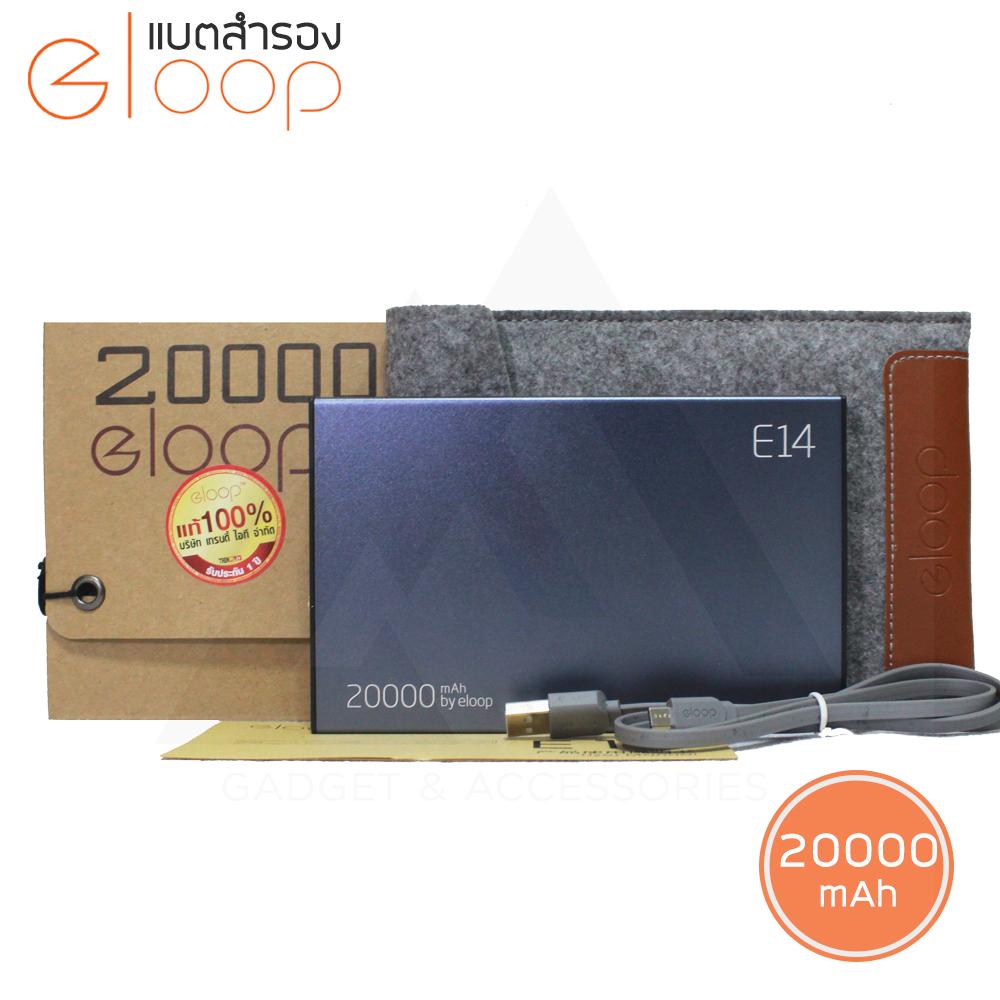 Powerbank Eloop E14 20000 mAh - แบตสำรอง 20000 mAh