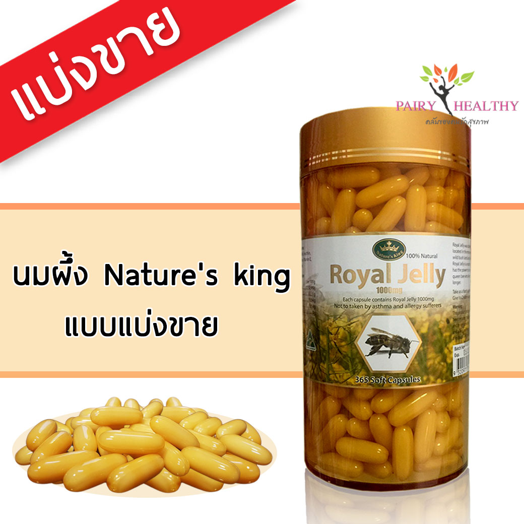 (แบ่งขาย) Nature King Royal Jelly 1000 mg. นมผึ้ง เนเจอร์คิงส์ 1000 มก. ส่งฟรี