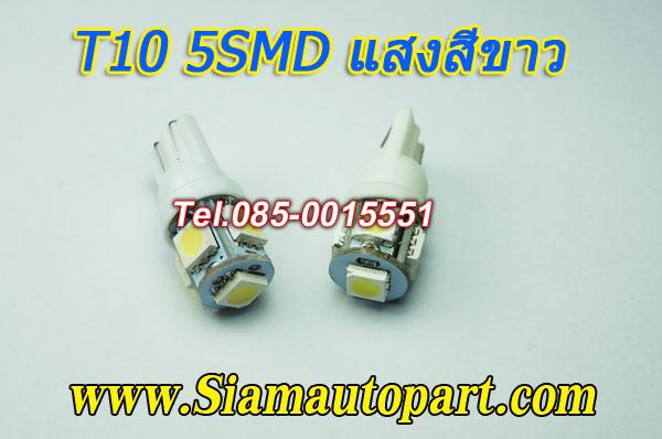 LED ขั้ว T10-5SMD แสงสีขาว