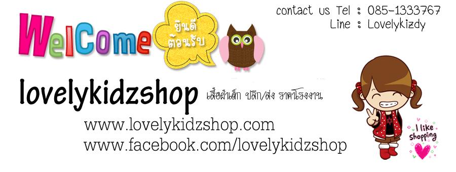 เสื้อผ้าเด็ก by lovelykidzshop