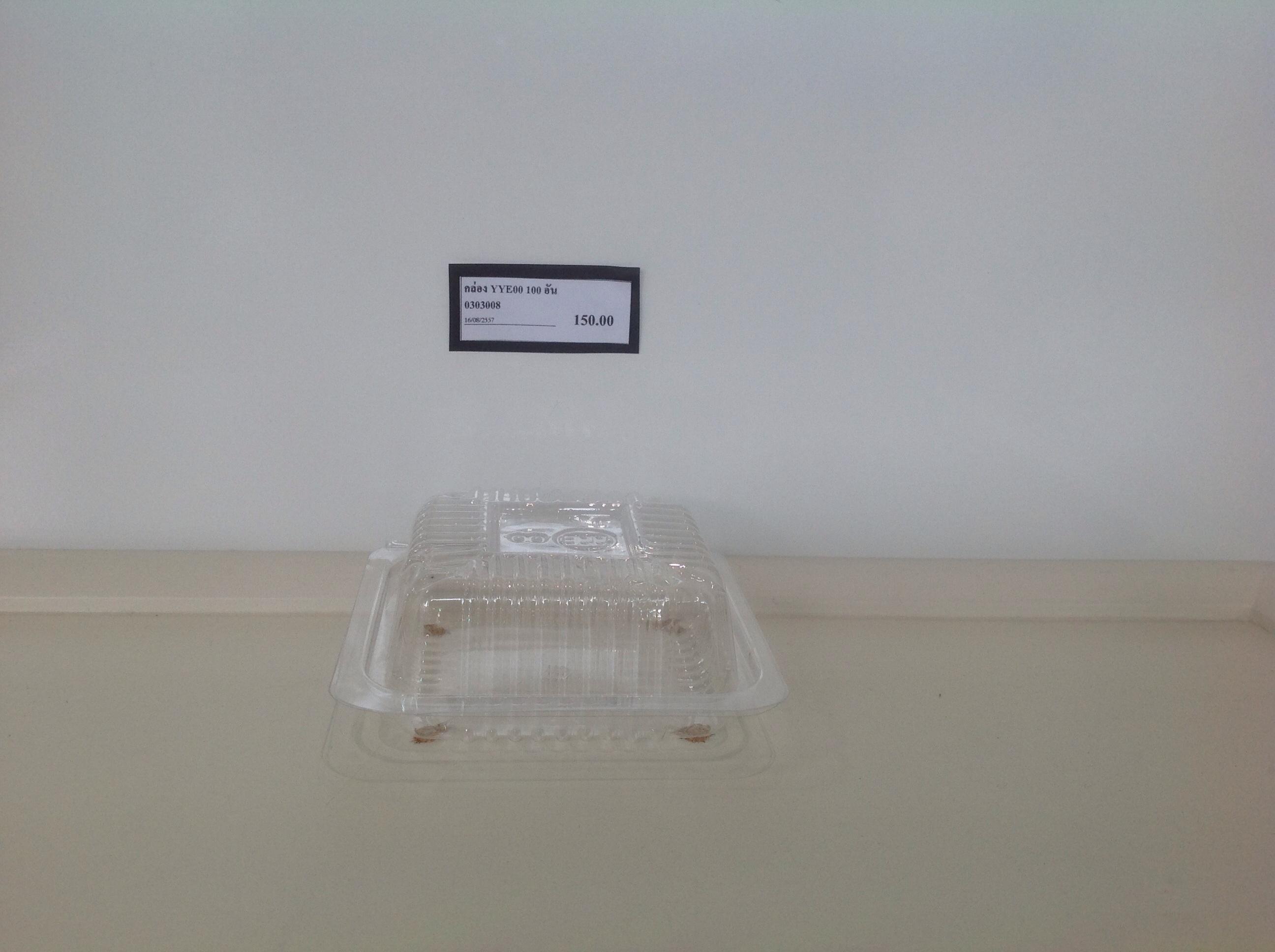 กล่อง YYE00 กว้าง 8 ซม ยาว 8 ซม สูง 2 ซม.