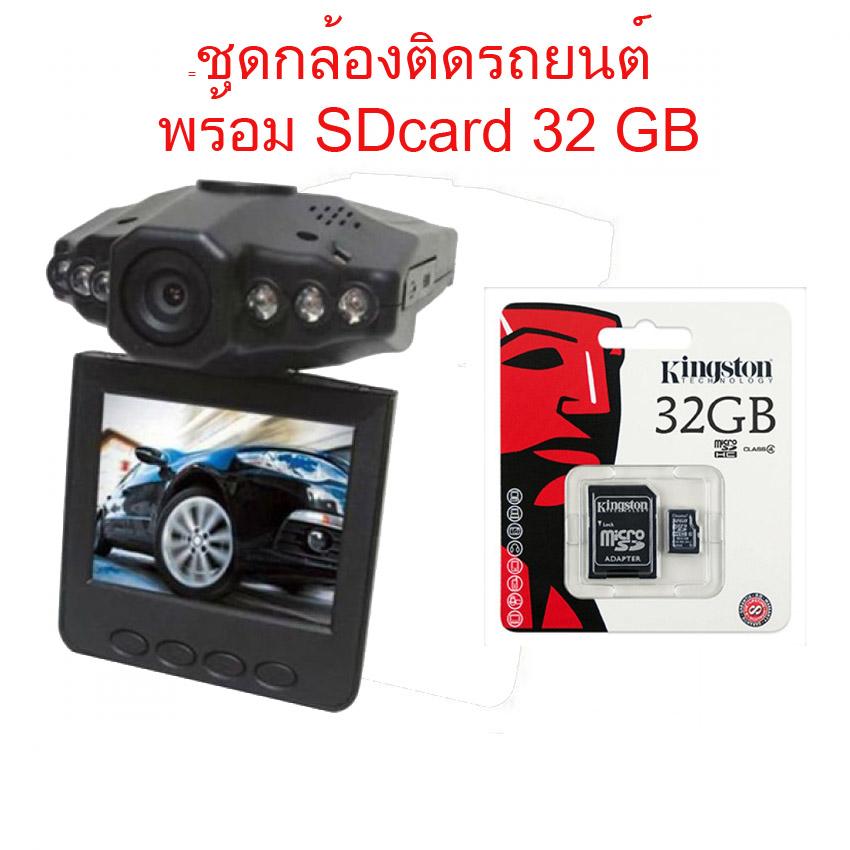 กล้องติดรถยนต์ราคาถูก HD DVR Car Video Recorder 6 LED พร้อม SD card 32 GB ส่งฟรี