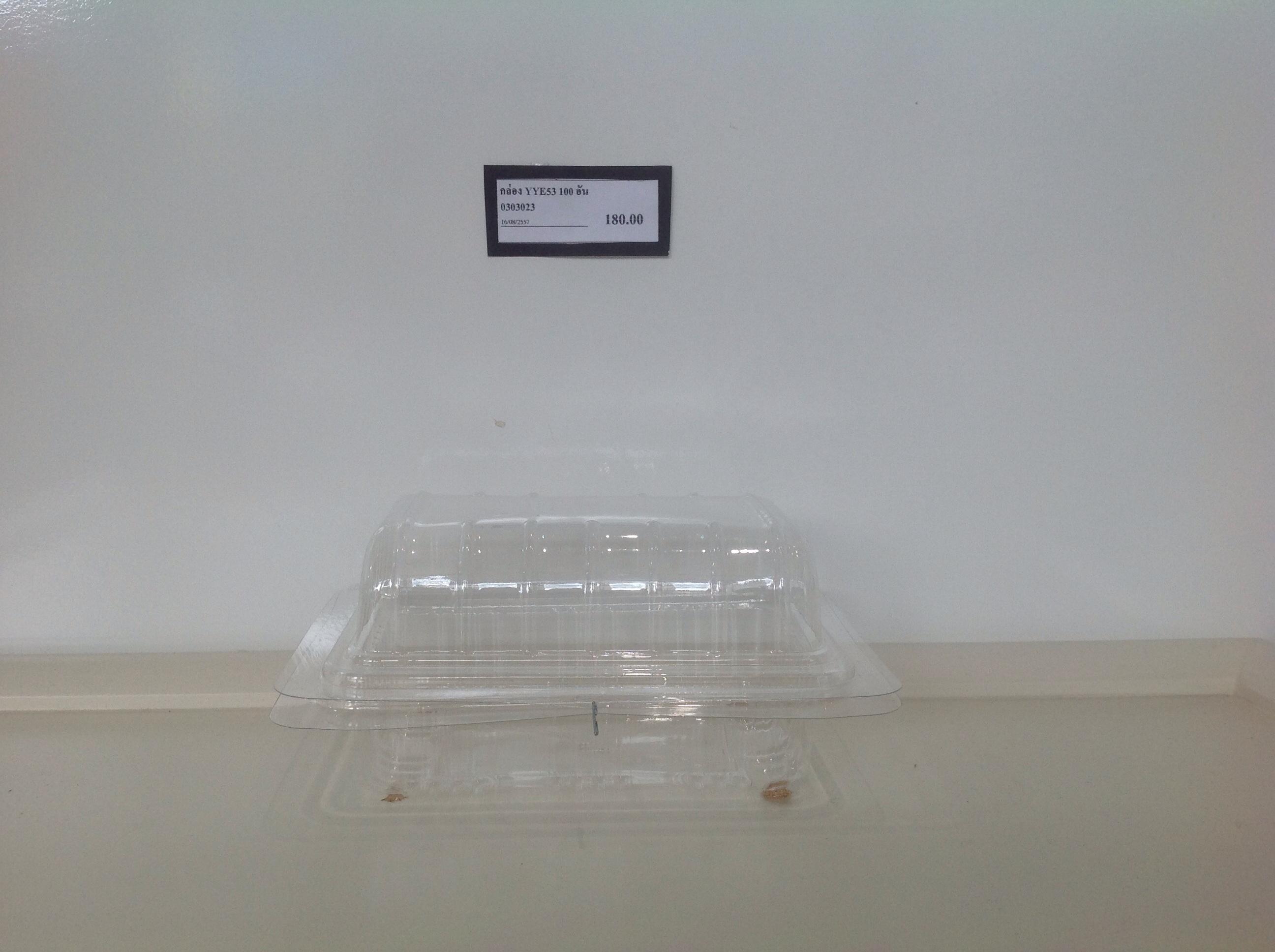 กล่อง YYE53 (1*100) กว้าง 7 ซม. ยาว 10.5 ซม. สูง 5 ซม.