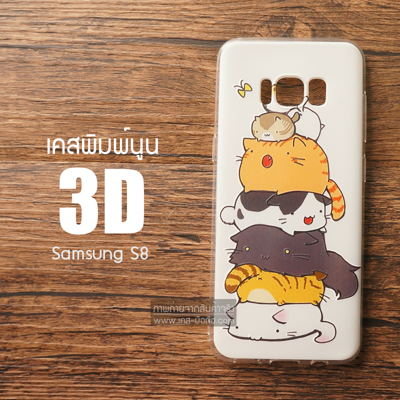 เคส Samsung Galaxy S8 เคสนิ่ม TPU พิมพ์ลาย 3D แบบที่ 6