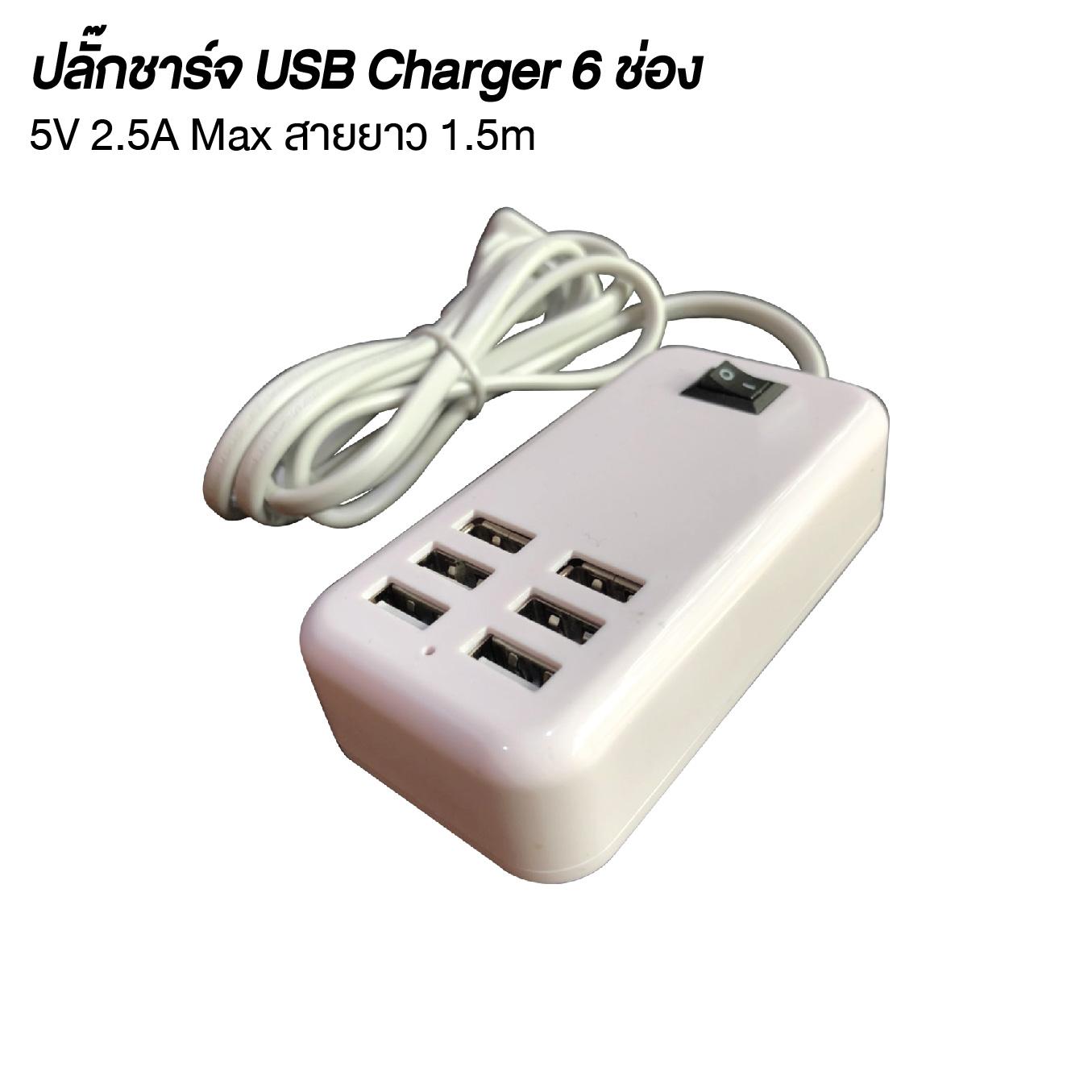 ปลั๊กชาร์จ USB Charger 6 ช่อง สำหรับเดินทาง 5V 2.5A Max สายยาว 1.5m สำหรับ iPhone Samsung iPad