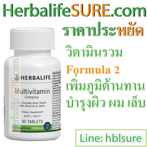 วิตามินรวม Multivitamin