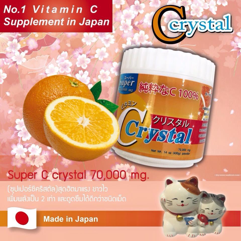 ซุปเปอร์ซีคริสตัล (Supper C crystal 70,000 mg)