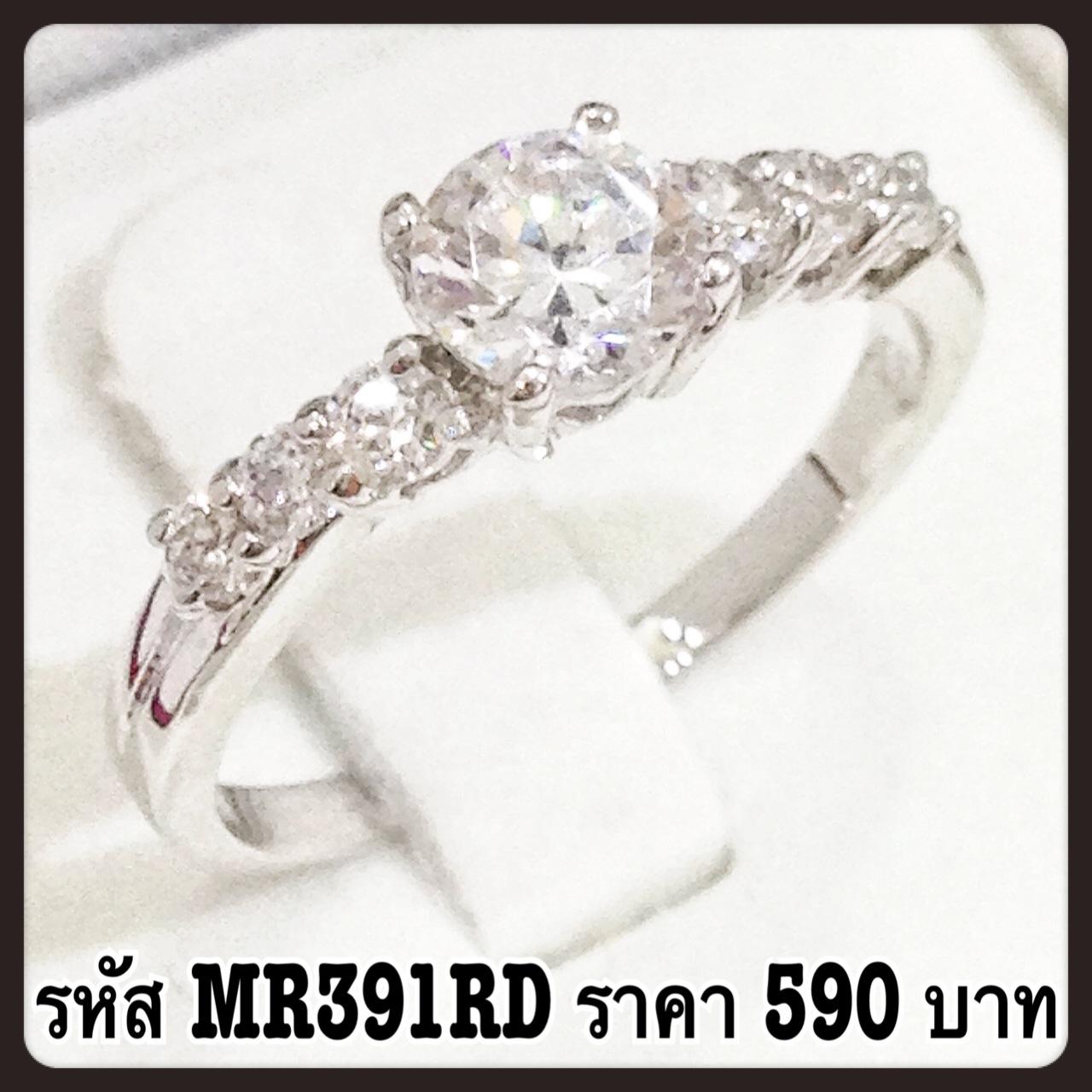 แหวนเพชร CZ รหัส MR391RD