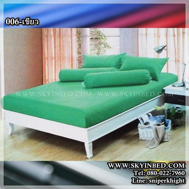 ผ้าปูที่นอนสีพื้น (สีเขียว)(พื้นเรียบ) ขนาด 3.5 ฟุต 3 ชิ้น