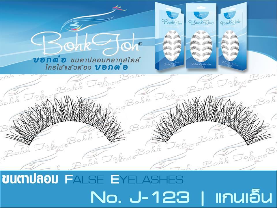 ขนตาปลอมบอกต่อ Bohktoh J123 ใครใช้แล้วต้องบอกต่อ ขายส่ง 10 กล่อง