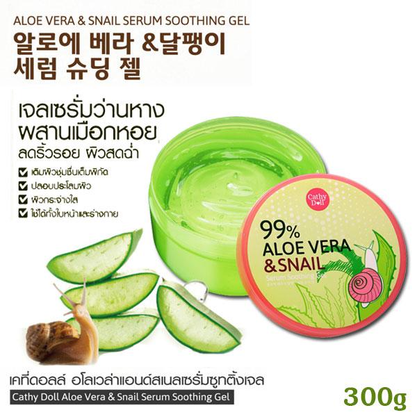 ผลการค้นหารูปภาพสำหรับ 99% Aloe Vera & Snail Serum Soothing Gel by Cathy Doll เซรั่มสเนล & อโลเวร่า 99%