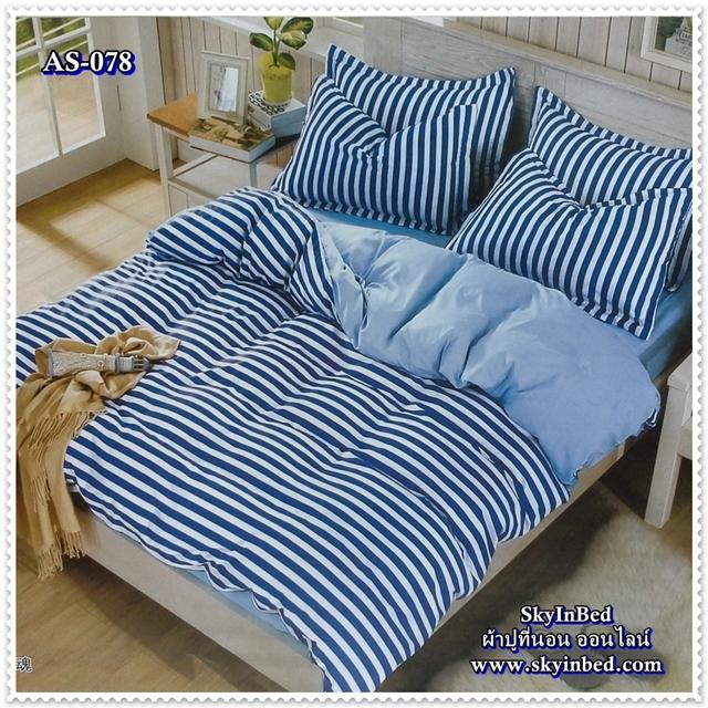 ผ้าปูที่นอนสไตล์โมเดิร์น เกรด A ขนาด 6 ฟุต(5 ชิ้น)[AS-078]