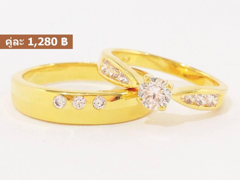 แหวนคู่ 003