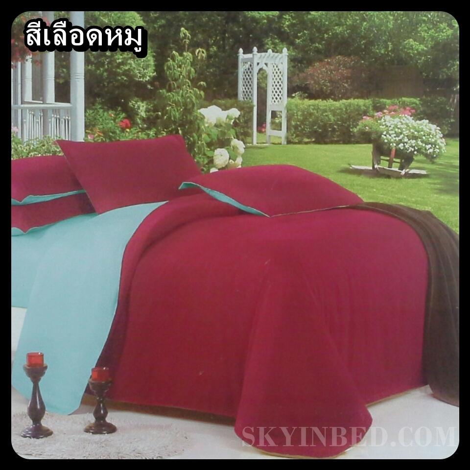ผ้าปูที่นอนสีพื้น เกรด A สีเลือดหมู ขนาด 5 ฟุต 5 ชิ้น