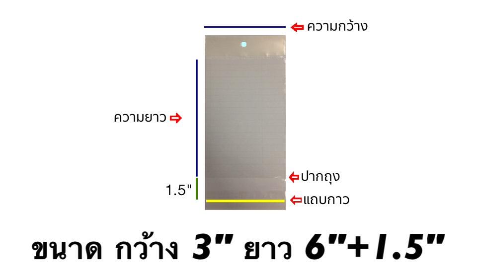 ถุงแก้วซิลหัวมุกมีแถบกาว ขนาด 3x6+1.5 นิ้ว