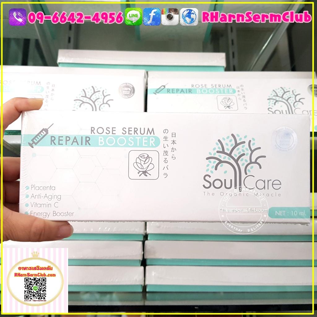 Soulcare โซลแคร์ เซรั่มรกกุหลาบ หน้าใส ไร้สิว ผิวแข็งแรง 10 ml. 3 กล่อง