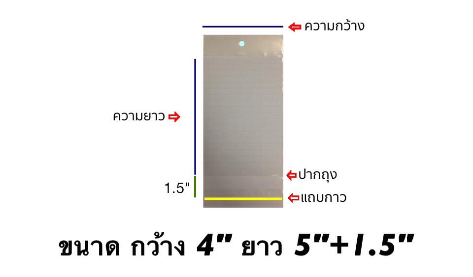 ถุงแก้วซิลหัวมุกมีแถบกาว ขนาด 4x5+1.5 นิ้ว