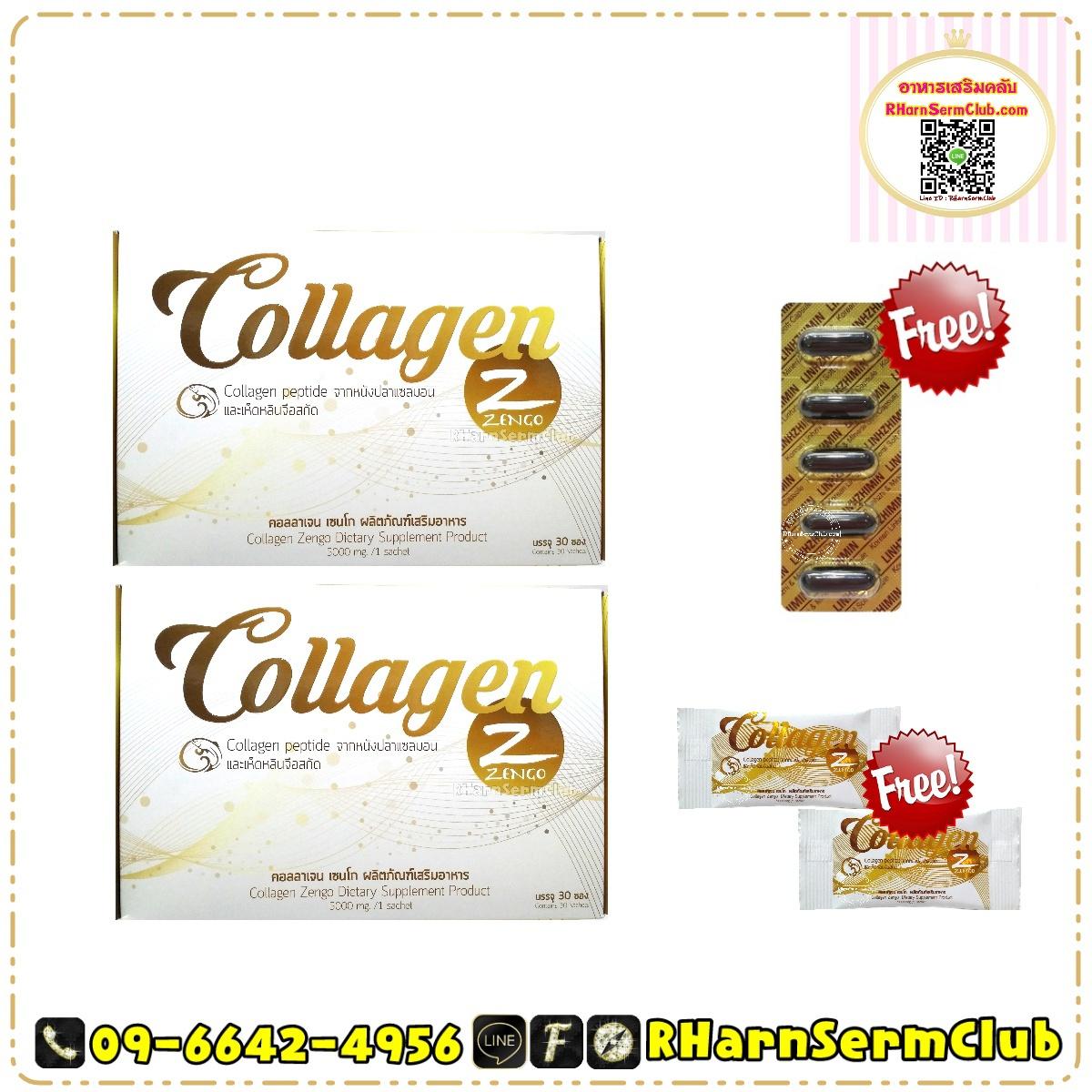 เซนโก คอลลาเจน เปปไทด์ ผสมเห็ดหลินจือสกัด (Zengo Collagen Peptide) 30 ซอง 2 กล่อง แถมฟรี 2 ซอง และ หลินจือมิน 5 แคปซูล