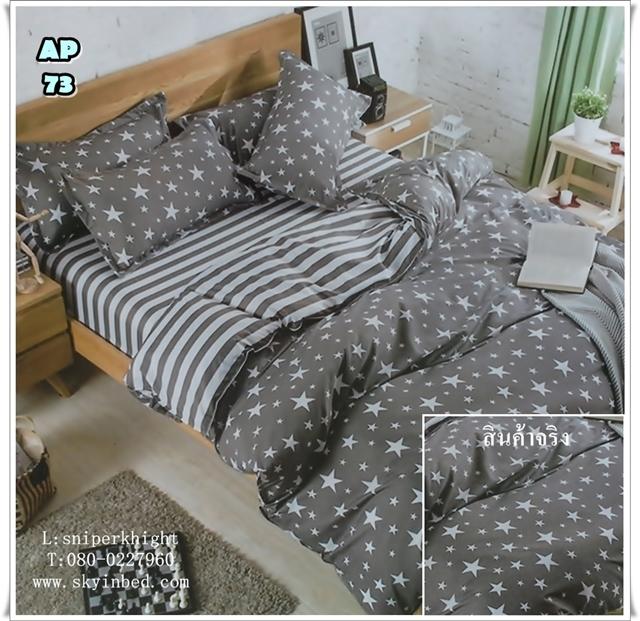ผ้าปูที่นอน 5 ฟุต(5 ชิ้น) เกรดพรีเมี่ยม[AP-73]