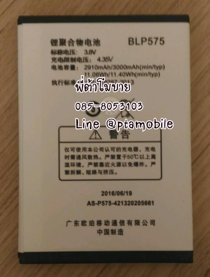 แบตเตอรี่ ออปโป้ Find 7,OPPO Find7A BLP575