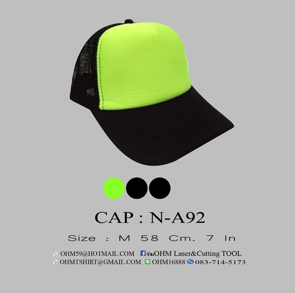 หมวกตาข่าย เขียวจิ๊ดจ๊าด 3 step update Aug'2016