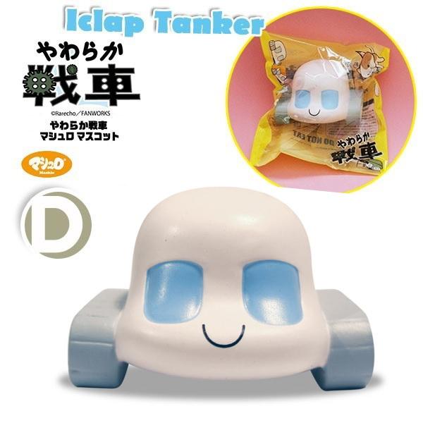 I011 I-Bloom squishy Tanker 2016 smile ขนาด 10 cm (Super Soft) ลิขสิทธิ์แท้ ญี่ปุ่น