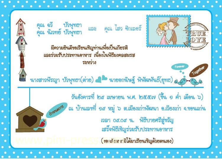 โปสการ์ดแต่งงานหน้าเดียว PP018