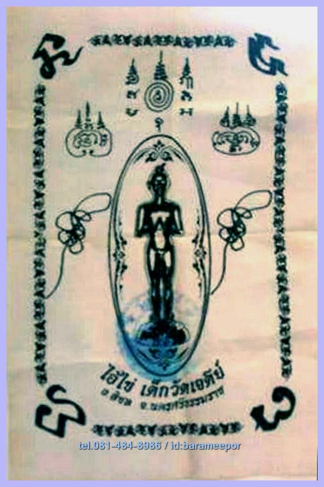 ผ้ายันต์ ไอ้ไข่ เด็กวัดเจดีย์ ปี 2551