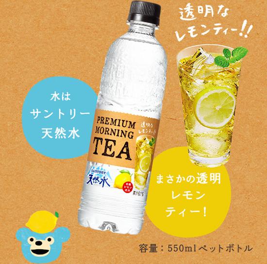 M133 Suntory Premium Morning Tea น้ำแร่รสชามะนาว