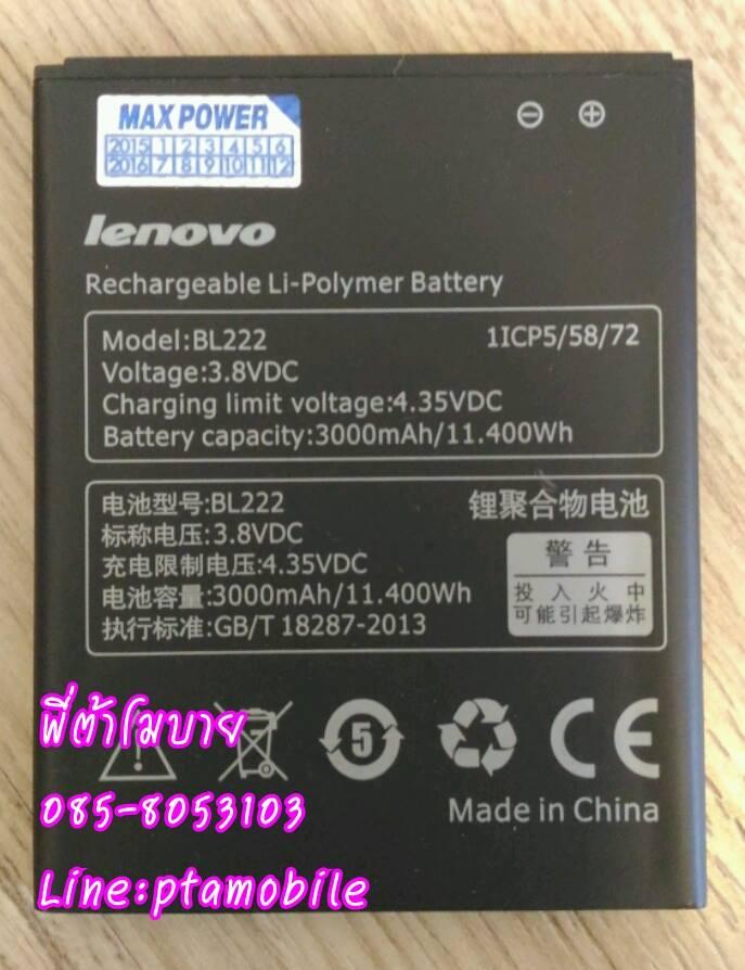แบตเตอรี่เลอโนโว (Lenovo) S660 (BL-222)